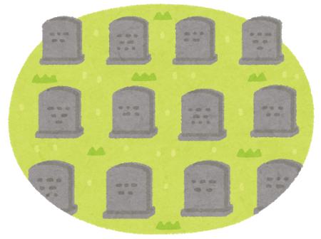 お墓がいっぱいあるイラスト